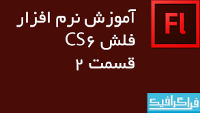 آموزش فلش CS6 Professional - قسمت 2