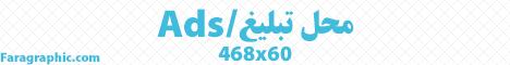 468 ad فایل لایه باز ایندیزاین تقویم دیواری – شماره 2