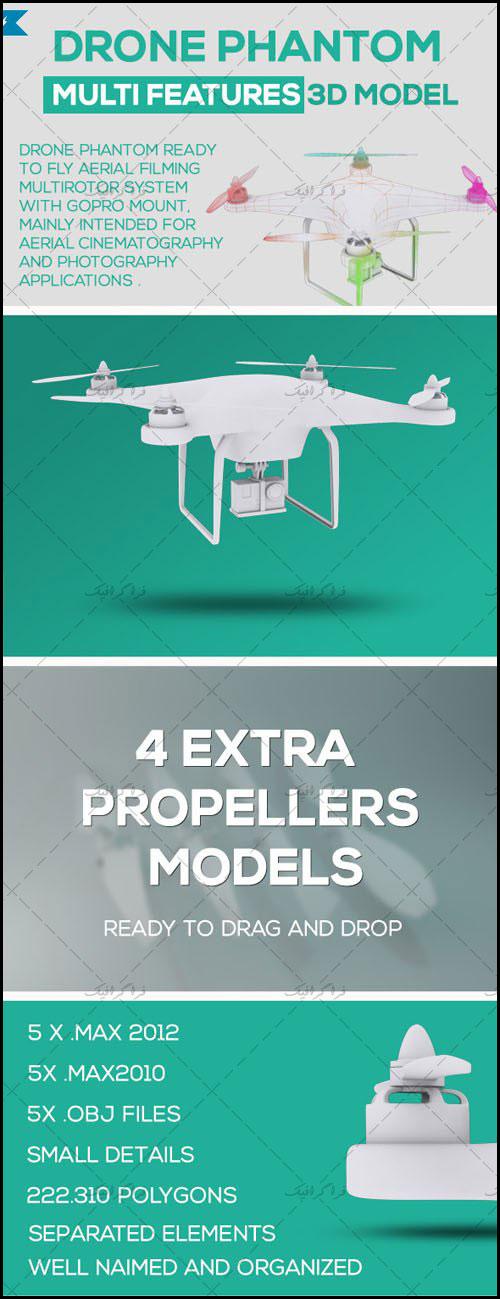 دانلود مدل سه بعدی پهپاد - مدل تجاری