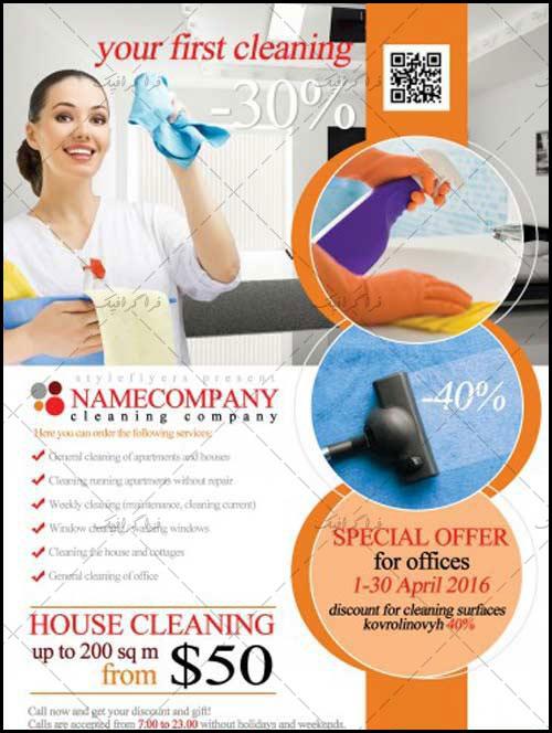 فایل لایه باز پوستر تبلیغاتی خدمات نظافت منزل