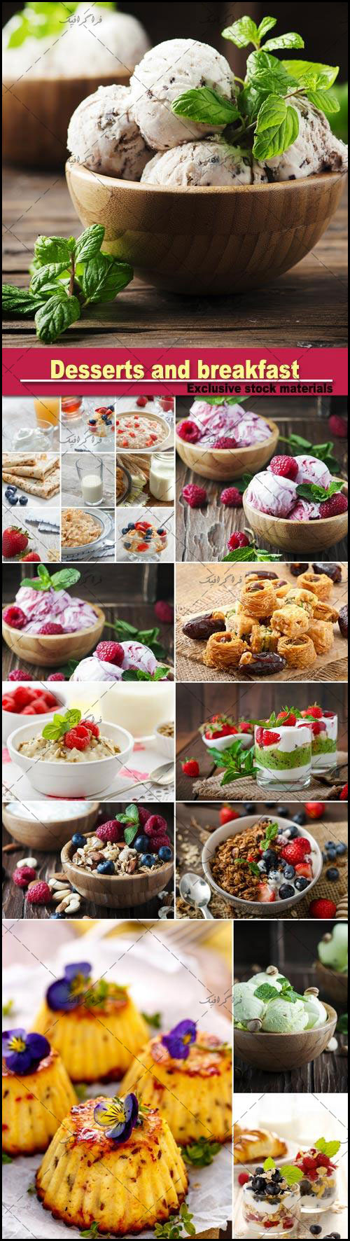 دانلود تصاویر استوک دسر و صبحانه