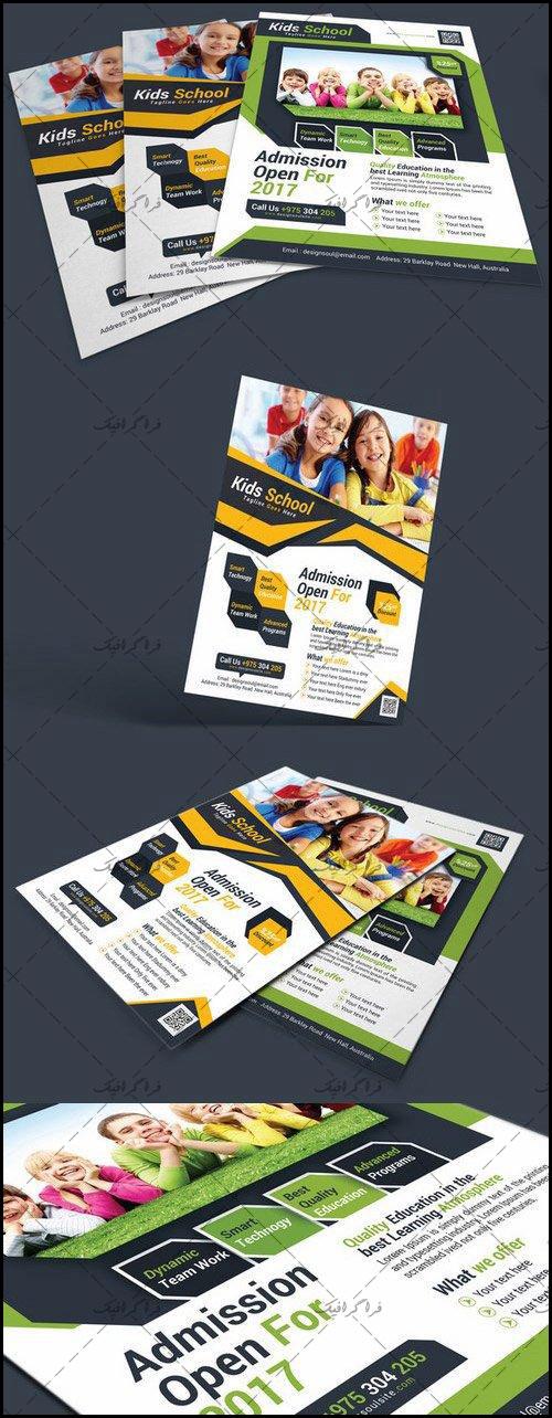 فایل لایه باز پوستر تبلیغاتی مدرسه - شماره 2