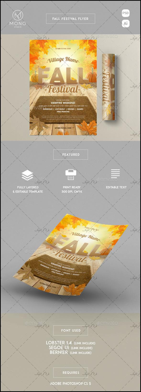 دانلود فایل لایه باز فتوشاپ پوستر تبلیغاتی پاییز - شماره 8