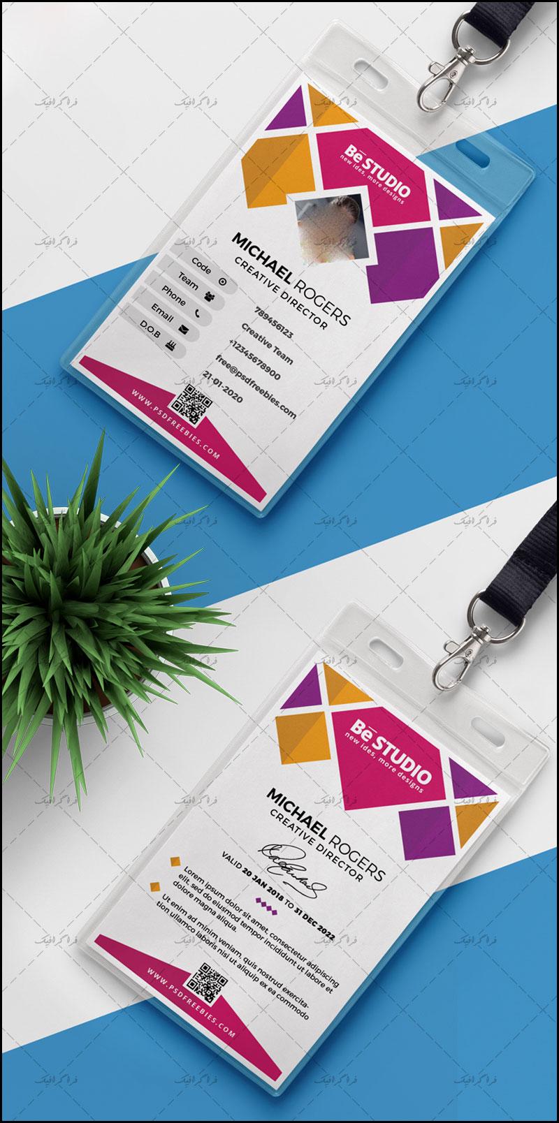 دانلود فایل لایه باز فتوشاپ کارت شناسایی - شماره 4