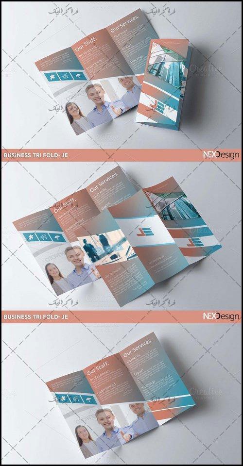 فایل لایه باز بروشور شرکتی 3 طرفه - شماره 13