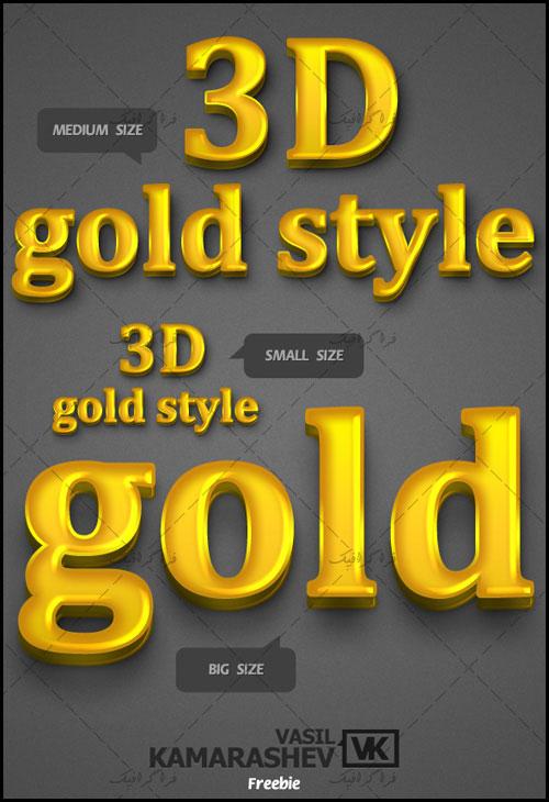 دانلود استایل فتوشاپ سه بعدی طلایی