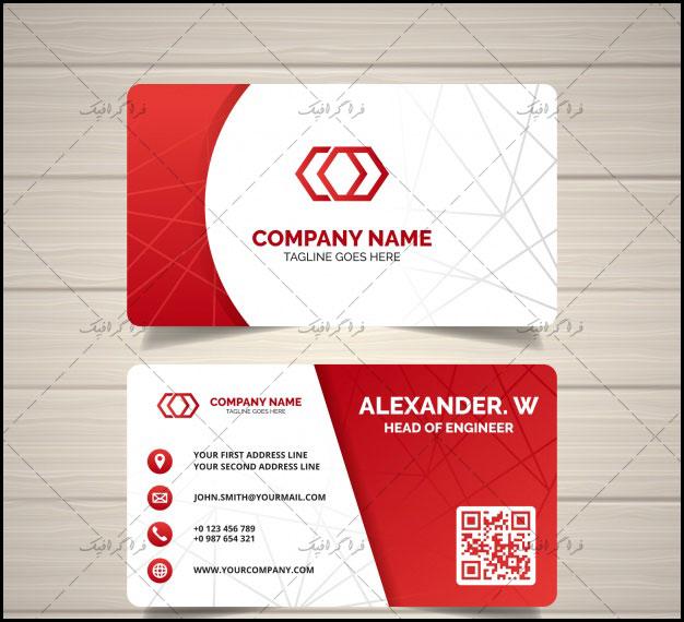 دانلود کارت ویزیت لایه باز وکتور قرمز و سفید رایگان