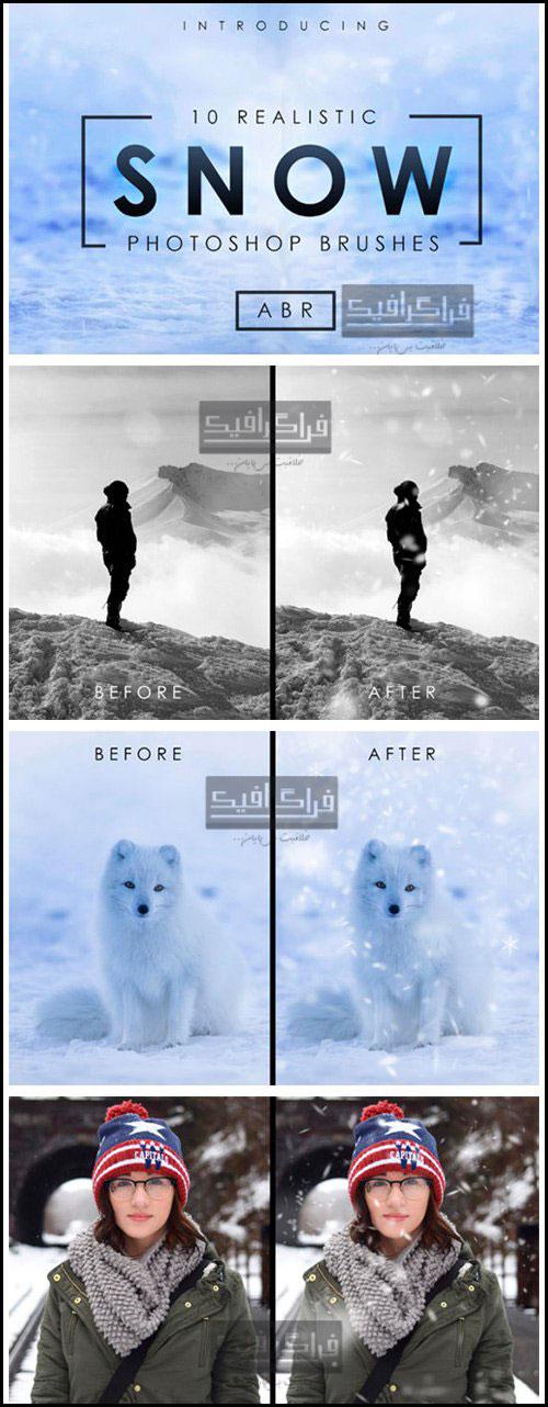 دانلود براش های فتوشاپ برف - شماره 5