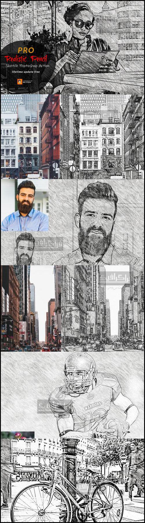 دانلود اکشن فتوشاپ افکت نقاشی اسکچ - شماره 7