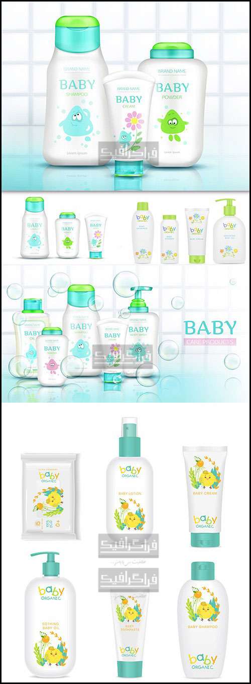 دانلود وکتور ماک آپ محصولات آرایشی بهداشتی کودک