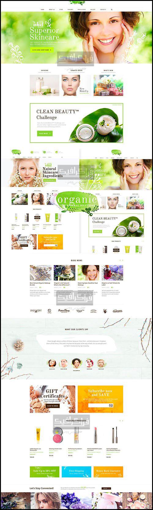 دانلود قالب PSD سایت محصولات آرایشی ارگانیک