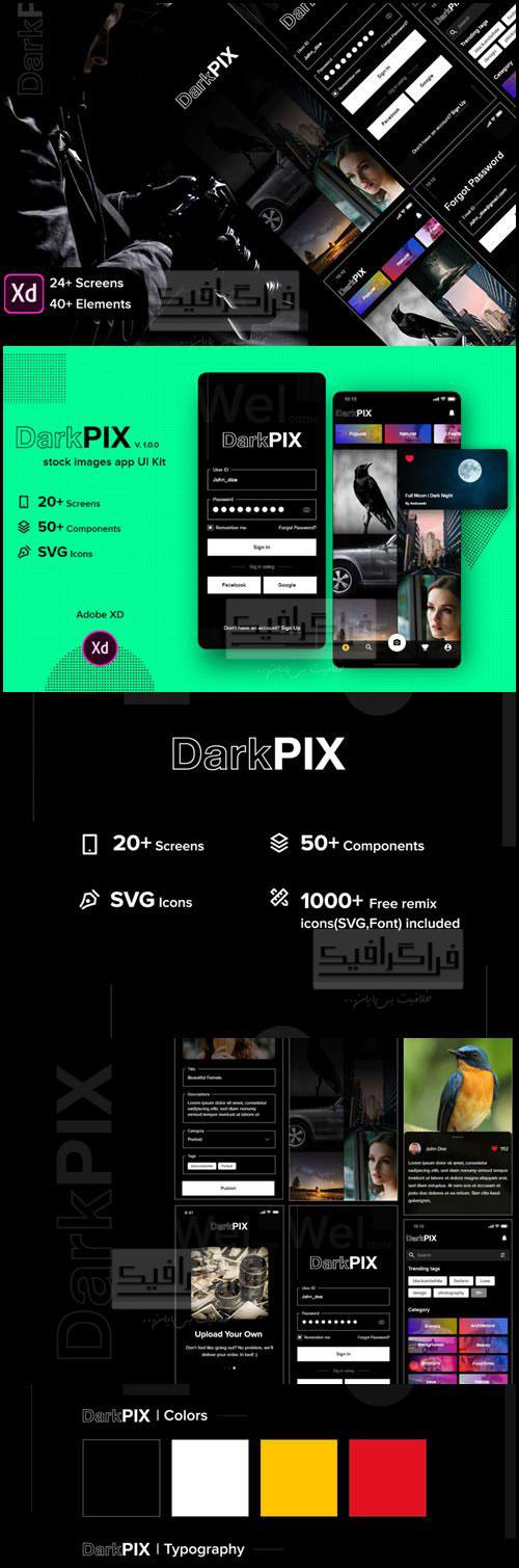 دانلود رابط کاربری اپلیکیشن موبایل - تیره - Adobe XD