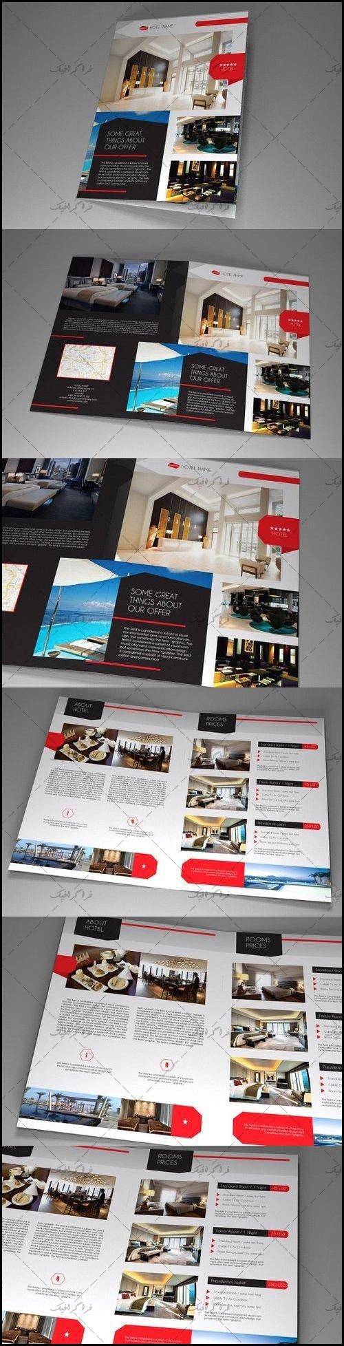 دانلود فایل لایه باز ایندیزاین بروشور هتل - رایگان