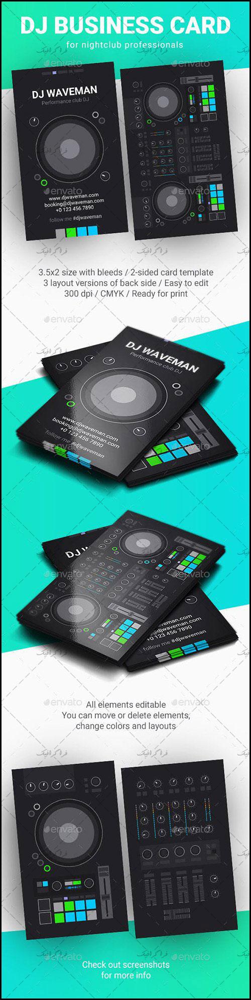 دانلود کارت ویزیت لایه باز فتوشاپ دستگاه موزیک DJ