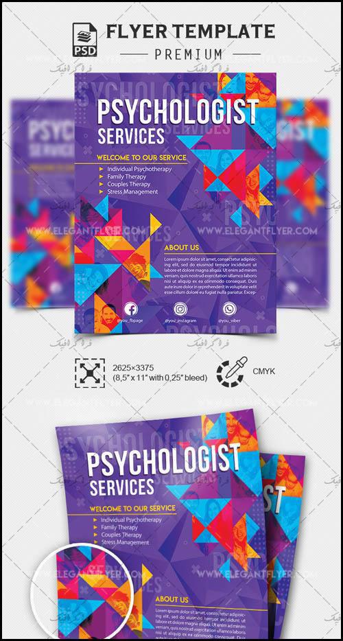 دانلود فایل لایه باز فتوشاپ پوستر خدمات روانشناسی