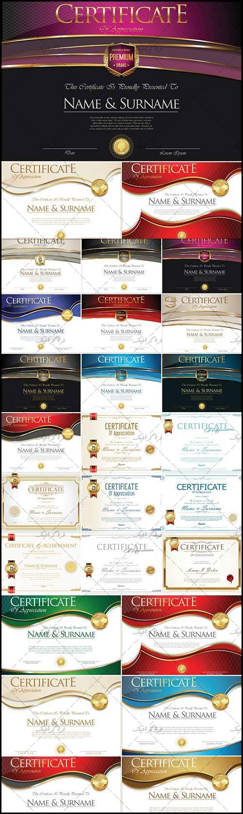 دانلود وکتور طرح های گواهینامه و دیپلم مهارت - شماره 7