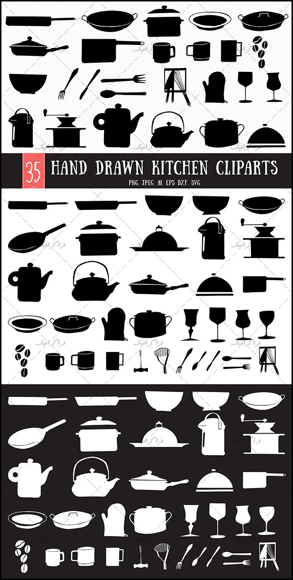 دانلود وکتور های وسایل آشپزخانه - طرح ترسیمی - رایگان