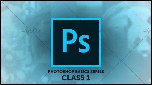 مجموعه آموزش های فتوشاپ پایه - کلاس شماره 1 - انگلیسی