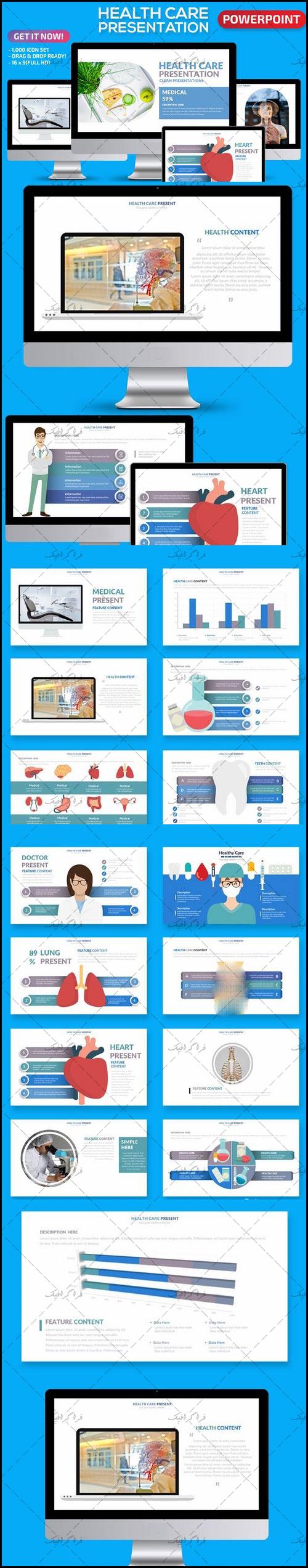 دانلود قالب پاورپوینت حرفه ای پزشکی و سلامت