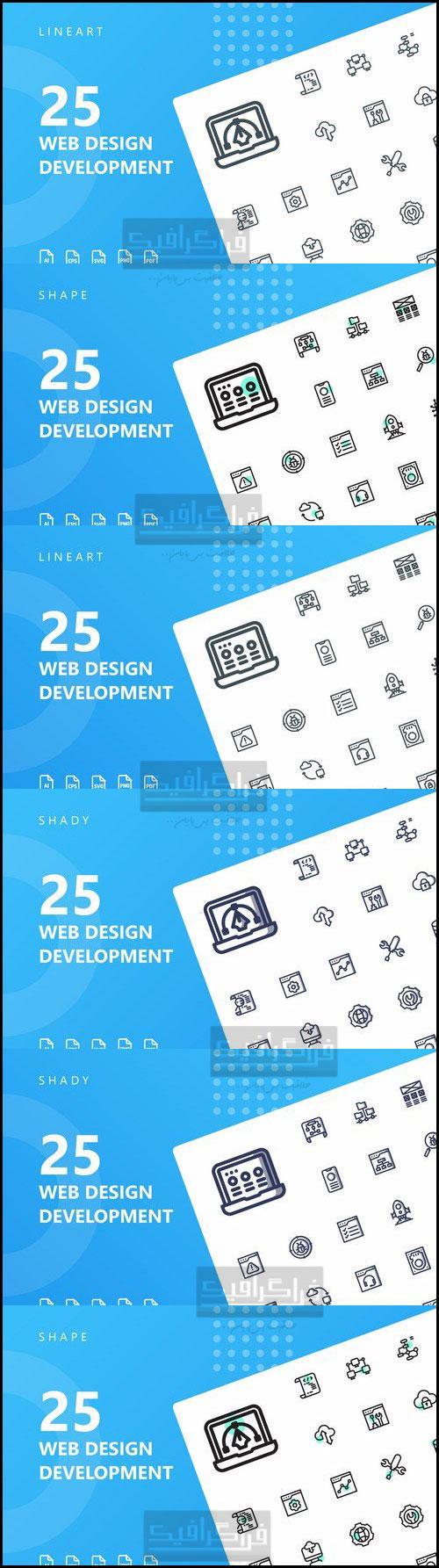 دانلود آیکون های خطی طراحی و توسعه وب