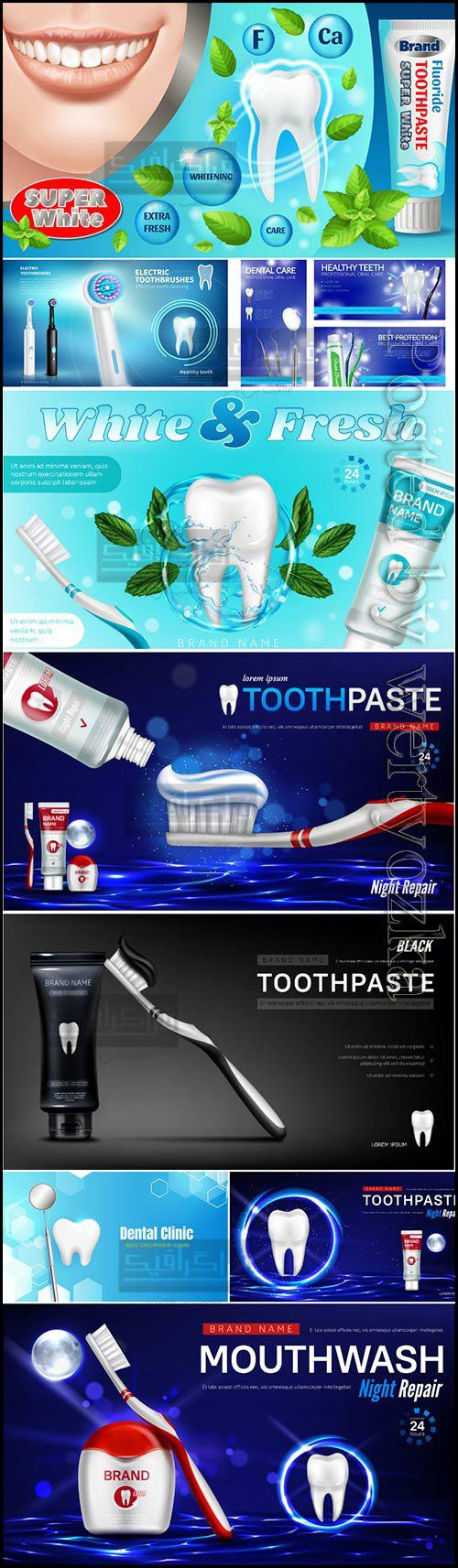 دانلود وکتور های تبلیغاتی خمیر دندان و مسواک