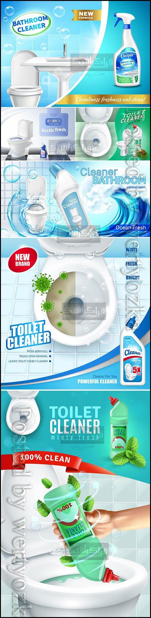 دانلود وکتور های تبلیغاتی محصولات شوینده سرویس بهداشتی