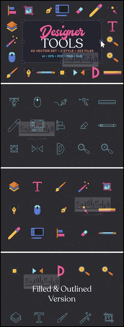 دانلود آیکون ابزار های طراحی - وکتور