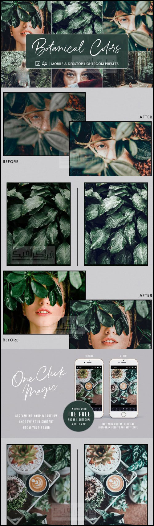 دانلود افکت های لایت روم تصاویر طبیعت - شماره 6