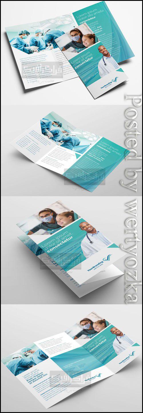 فایل لایه باز فتوشاپ بروشور پزشکی سه لت - شماره 5