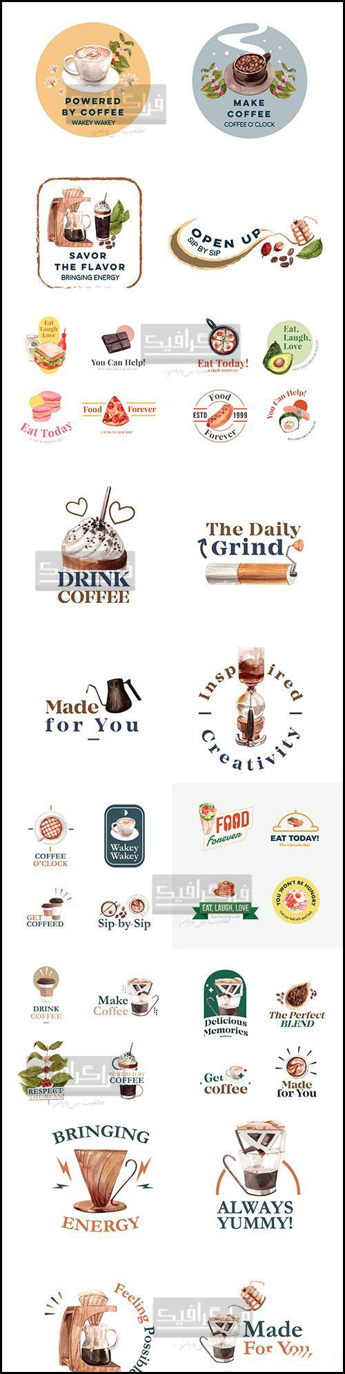 دانلود لوگو های غذا و نوشیدنی - طرح آبرنگ