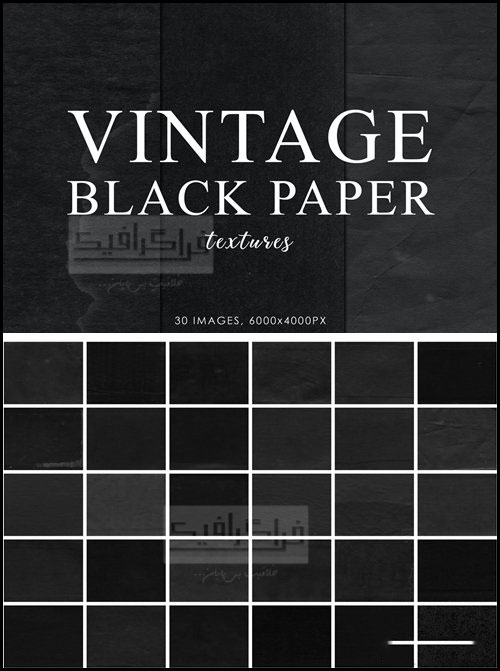 دانلود تکسچر های کاغذ سیاه قدیمی