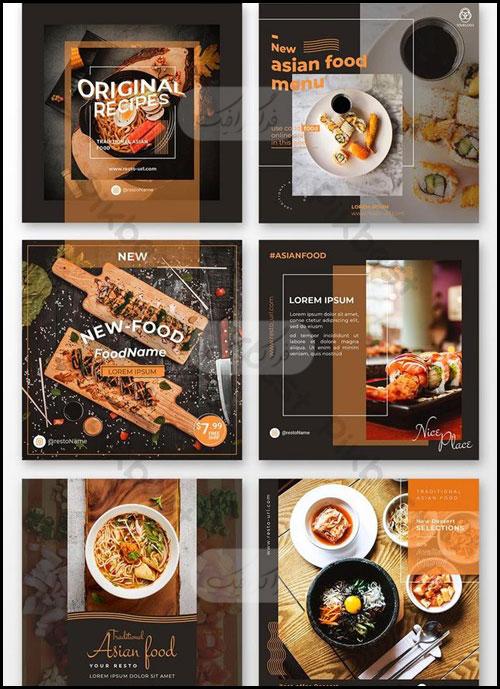 دانلود فایل لایه باز فتوشاپ پست اینستاگرام غذا - شماره 2