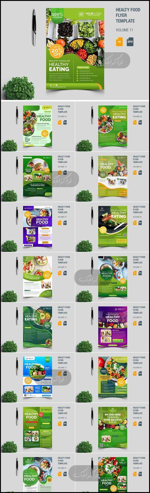 دانلود وکتور پوستر های تبلیغاتی غذای سالم