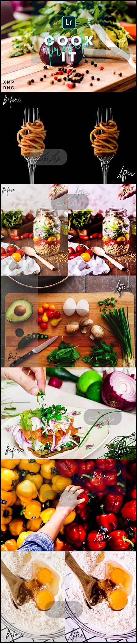 دانلود افکت های لایت روم تصاویر غذا - شماره 9