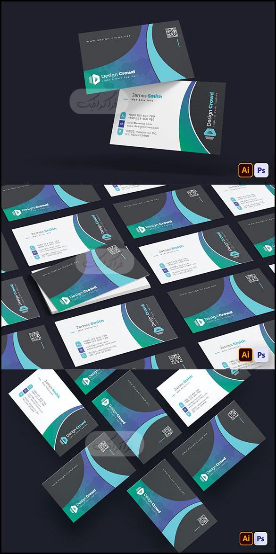 دانلود کارت ویزیت شرکتی لایه باز فتوشاپ - شماره 337