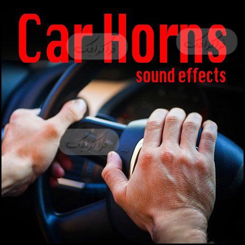 دانلود افکت های صوتی بوق اتومبیل