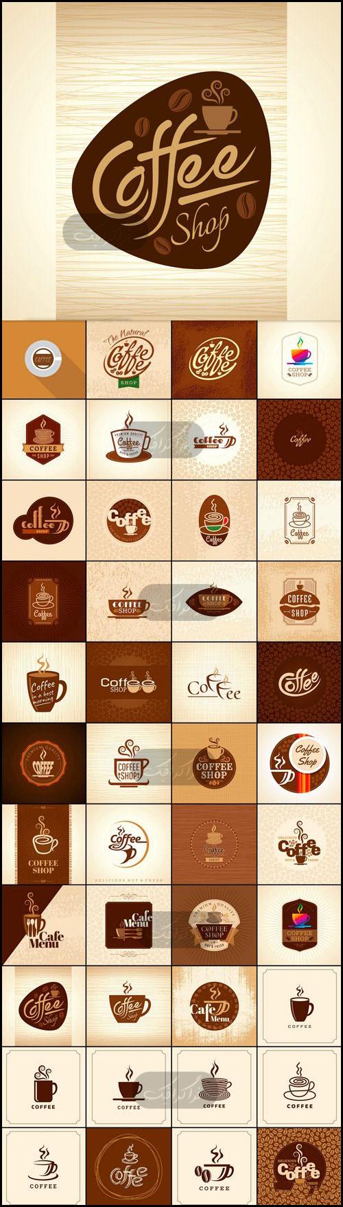 دانلود لوگو های فنجان قهوه - لایه باز وکتور - شماره 4