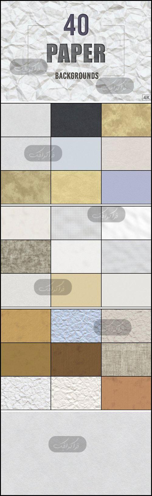 دانلود تکسچر های کاغذ Paper Textures - شماره 5