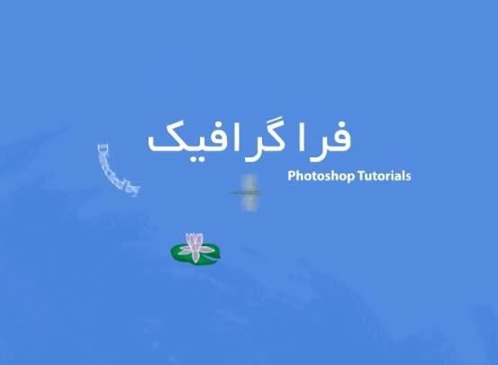 آموزش فارسی افتر افکت - پروژه شماره 3