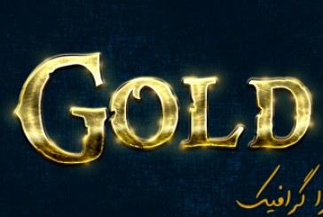 آموزش فتوشاپ ساخت افکت متن طلای درخشان