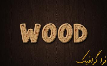 آموزش فتوشاپ ساخت افکت متن چوب