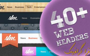 دانلود 40 وکتور سربرگ وب سایت
