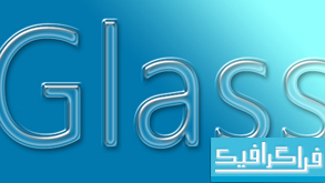 دانلود استایل شیشه ای فتوشاپ