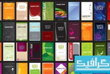 کارت های ویزیت مختلف – شماره 1