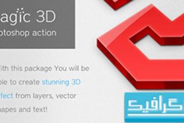 دانلود اکشن فتوشاپ سه بعدی ساز