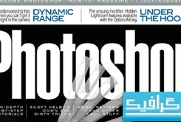 مجله فتوشاپ Photoshop User – ماه جولای 2013