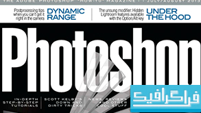 مجله فتوشاپ Photoshop User - ماه جولای 2013