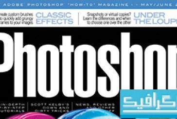 مجله فتوشاپ Photoshop User – ماه ژوئن و می 2013