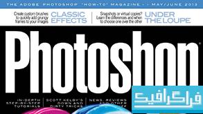 مجله فتوشاپ Photoshop User - ماه ژوئن و می 2013