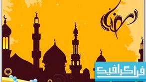 وکتور ماه مبارک رمضان - شماره 1